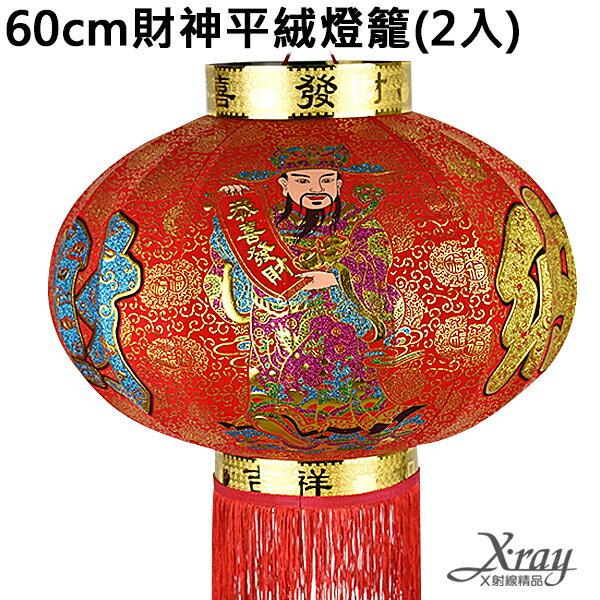 X射線【Z159343】60cm財神平絨燈籠(2入),春節/過年/鞭炮/炮串/燈籠/過年佈置/猴年/掛飾/吊飾