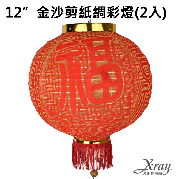 """X射線【Z159961】12""""金沙剪紙綢彩燈(2入),春節/過年/鞭炮/炮串/燈籠/過年佈置/猴年/掛飾/吊飾"""