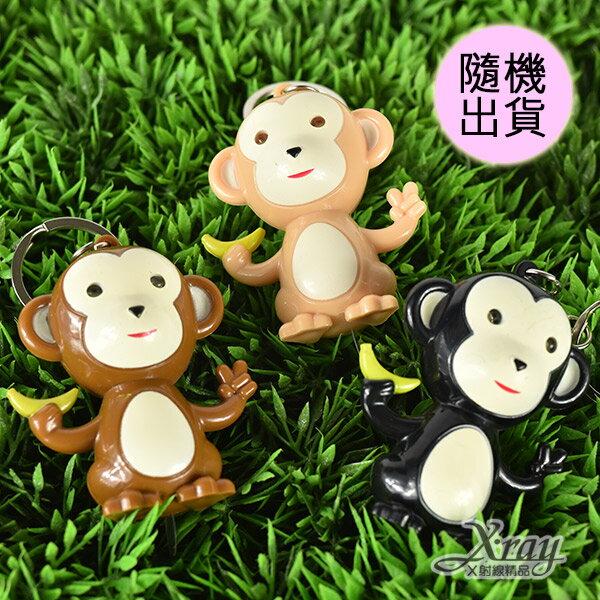 X射線【C621604】香蕉猴LED造型聲光鑰匙圈(3色隨機出貨)(2個100),吉祥物/猴年幸運物/鎖圈/KEY圈/吊飾/動物造型/手電筒