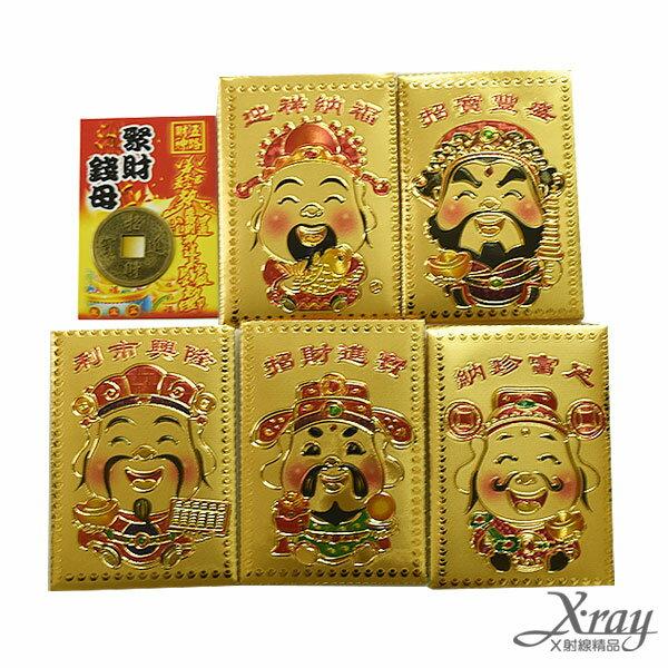 X射線【Z661235】五入財神錢母袋(一組五入),春節/過年/金元寶/紅包袋/糖果盒/猴年