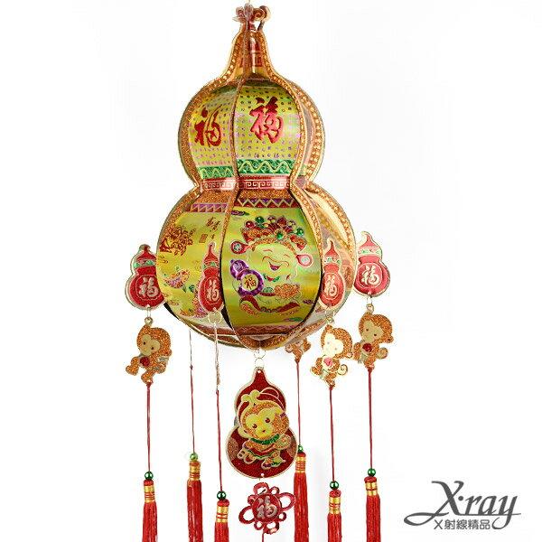 X射線【Z715716】金葫蘆吊飾,春節/過年/吊飾/過年佈置/做生意/送禮/開運/猴年