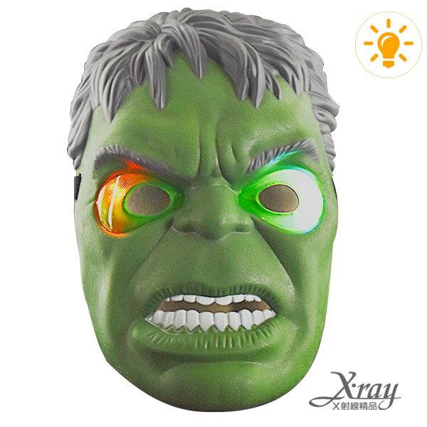 X射線【W060010】浩克LED發光面具,萬聖節/Party/角色扮演/化妝舞會/表演造型都合適~