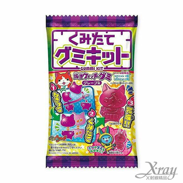 X射線【C008538】東鳩DIY妖怪手錶造型葡萄軟糖,點心/糖果/餅乾