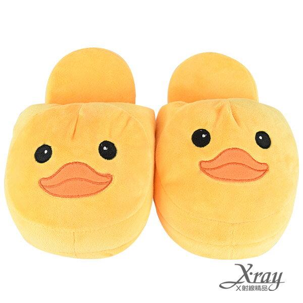 X射線【C290010】黃色小鴨絨毛室內拖鞋,柔軟絨毛拖鞋/動物拖鞋/交換禮物/冬季必備