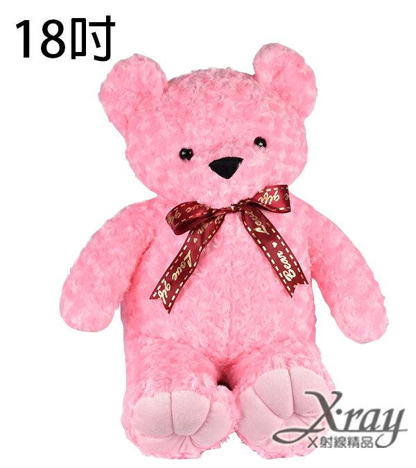 "X射線【Y030436】18""玫瑰絨手掌熊玩偶,絨毛娃娃/情人節/婚禮小物"