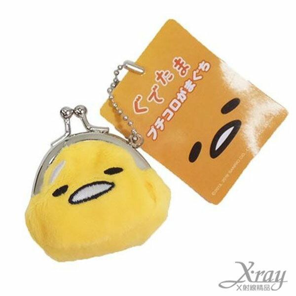 X射線【C047485】蛋黃哥造型零錢包,美妝小物包/口金包/包包