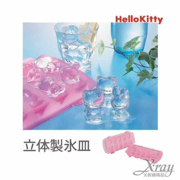 X射線【C129711】kitty立體製冰盒/製冰器/冰塊模具/果凍壓模器