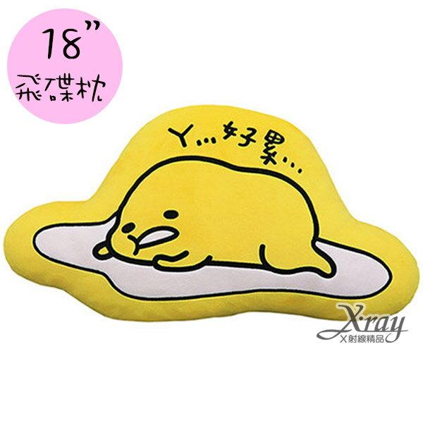"""X射線【C044635】18""""蛋黃哥飛碟枕,坐墊/抱枕靠枕/腰枕/卡通/上班族必備"""