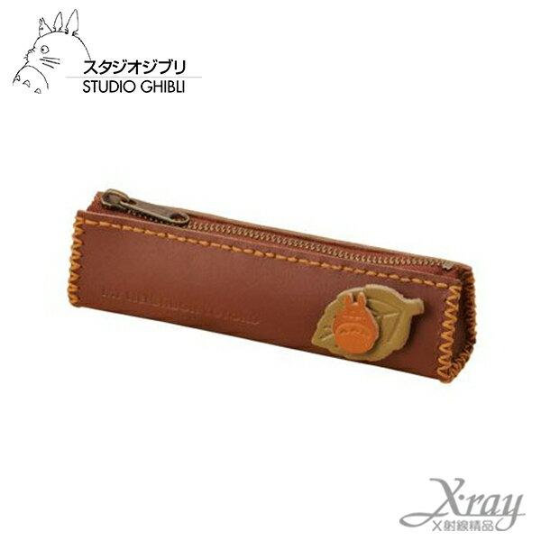 X射線~C311537~龍貓DIY皮製筆袋組,收納包 零錢包 萬用包 隨身小物包 宮崎駿