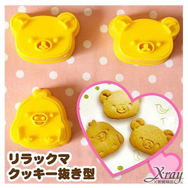 X射線【C089251】懶熊餅乾壓模-3入,烘培用具/拉拉熊/下午茶