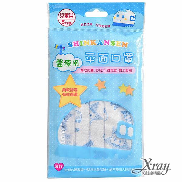 X射線【C008543】新幹線兒童醫療用平面口罩(5入),騎機車口罩拋棄式口罩/衛生口罩/防塵口罩