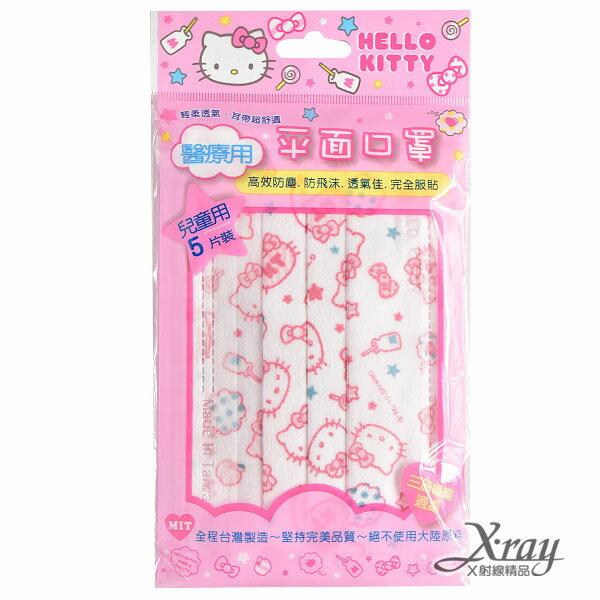 X射線【C078614】HelloKitty兒童醫療用平面口罩(5入),機車用口罩/衛生口罩/防塵口罩