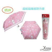 美樂蒂My Melody周邊商品推薦到X射線【C653153】美樂蒂三折傘,雨傘/雨具/晴雨兩用