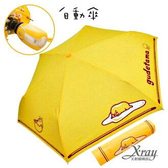 X射線【C653481】蛋黃哥自動折傘,自動雨傘/雨具/晴雨兩用/摺疊傘