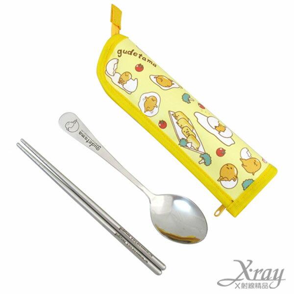 X射線【C161877】蛋黃哥餐具組,環保/餐具/湯匙/叉子/筷子/不銹鋼/不鏽鋼/開學/卡通