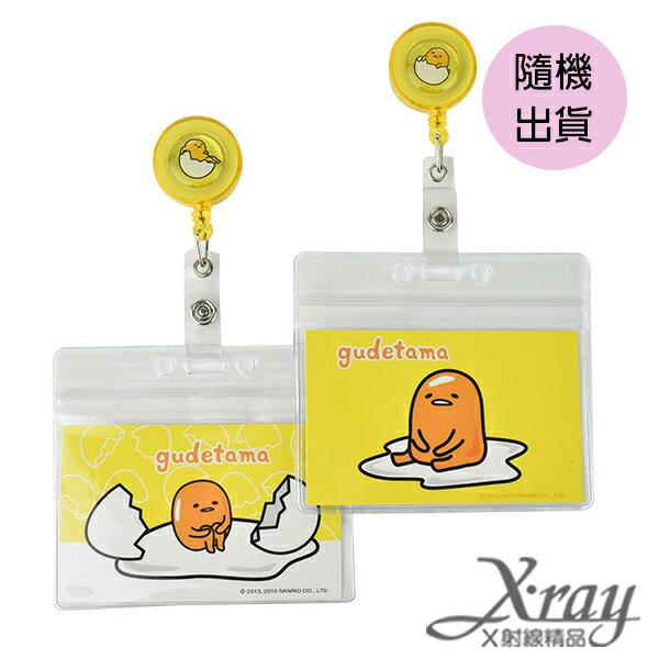 X射線【C661303】蛋黃哥-伸縮證件套(2款隨機出貨),證件夾/車票夾