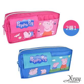 X射線【C497635】粉紅豬小妹雙口袋筆袋(兩款二選一,粉紅,藍),鉛筆盒/萬用包/開學必備/Peppa Pig
