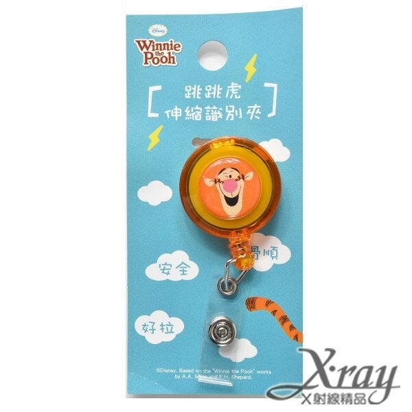 X射線【C104808】迪士尼伸縮識別夾-跳跳虎,名片夾/識別證/辦公小物