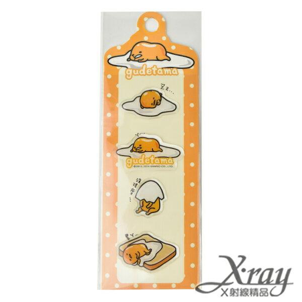 X射線【C305435】蛋黃哥硬殼滑溜溜貼紙,便條紙/卡片紙/收納盒/文具用品