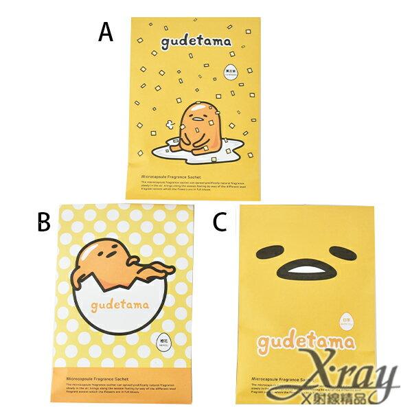 X射線【C920162】蛋黃哥香芬袋(A:薰衣草-B:橙花-C:白茶-3選1),香芬袋/除臭/芳香/車用芳香袋/櫥櫃香袋