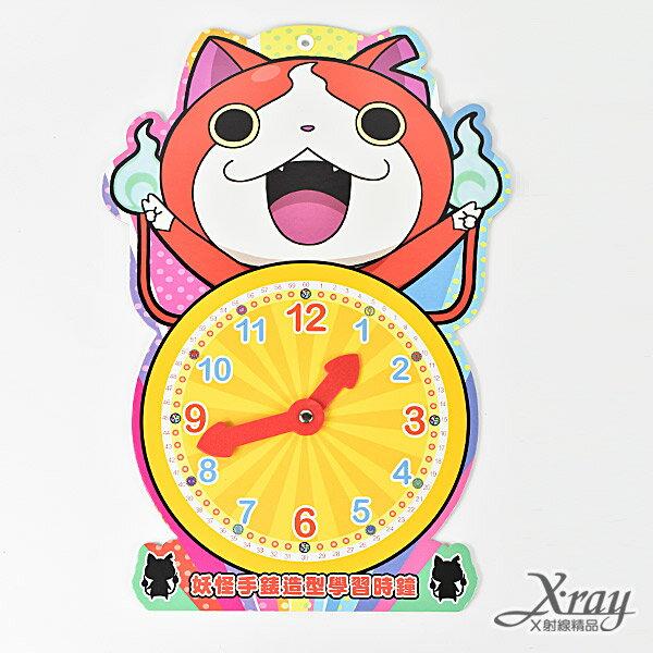 X射線【C201477】妖怪手錶造型學習時鐘-吉胖喵,益智遊戲//文具用品/送禮