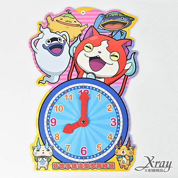 X射線【C201484】妖怪手錶造型學習時鐘-同伴,益智遊戲//文具用品/送禮