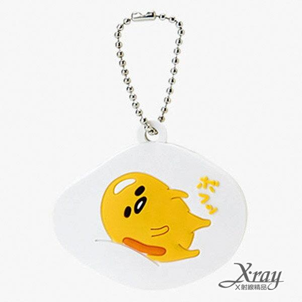 X射線【C165652 】蛋黃哥LED燈鑰匙帽,鑰匙包/收納包/鑰匙夾