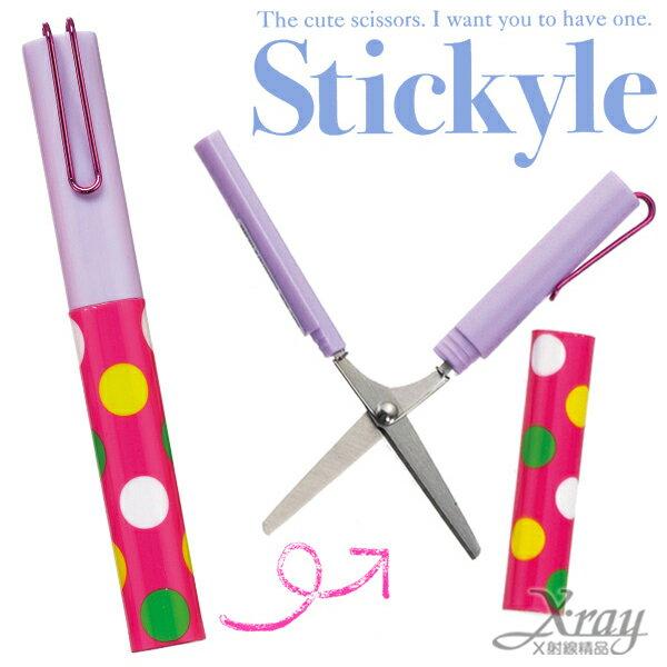 X射線【C456928】隨身輕便剪刀-紫點點,安全剪刀/旅行用隨身攜帶/開學必備/辦公用品