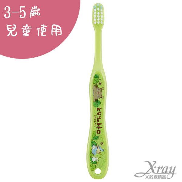 X射線【C308178】龍貓兒童牙刷(3-5歲),盥洗/卡通/可愛日式/宮崎駿
