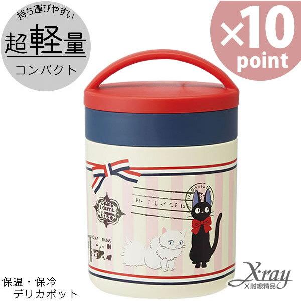 X射線【C311017】魔女宅急便不鏽鋼超輕量便當罐300ML,湯罐/304不鏽鋼/餐具組/環保/開學/便當盒