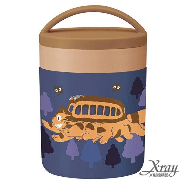 X射線【C338298】龍貓不鏽鋼超輕量便當罐300ML,湯罐/304不鏽鋼/餐具組/環保/開學/便當盒