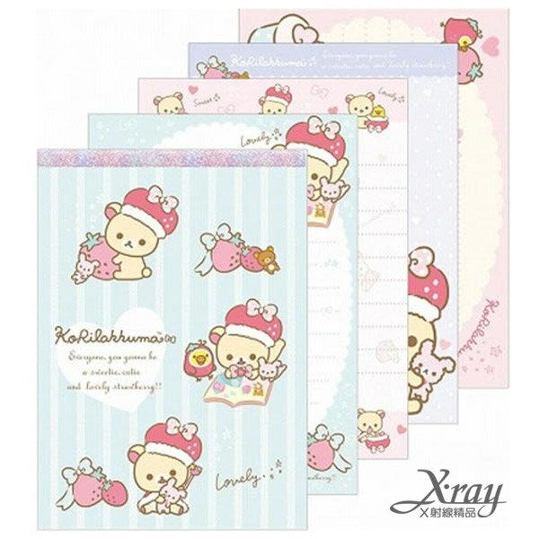 X射線【C656115】 牛奶熊草莓甜心大便條本-藍,便條紙/卡片紙/收納盒/文具用品