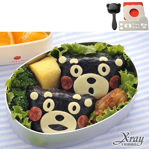 X射線【C762210】熊本熊飯糰做餐壓模,廚房模具/做餐模具/野餐料理/兒童便當/營養午餐