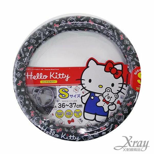 X射線【C864711】Hello Kitty 車用方向盤套,方向盤皮套/方向盤/真皮方向盤套/卡通方向盤套