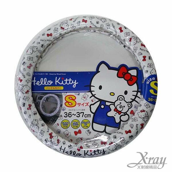 X射線【C864728】Hello Kitty 車用方向盤套,防滑/車用必備/收納