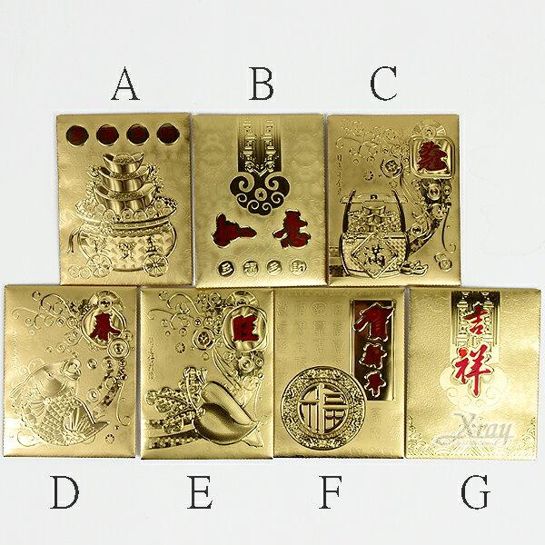 X射線【Z652905】中金箔紅包袋(七款選一)[4個$100],春節/過年/金元寶/紅包袋/糖果盒
