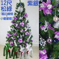 幫家裡聖誕佈置裝飾推薦聖誕樹及聖誕花圈到X射線【X130004c】12尺綠色高級松針成品樹(紫銀色系),內含聖誕樹+聖誕燈+聖誕花+蝴蝶結緞帶+鍍金球+聖誕飾品+花材 聖誕佈置裝飾推薦就在X射線 精緻禮品推薦幫家裡聖誕佈置裝飾