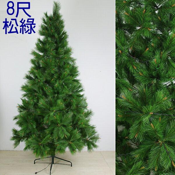 X射線【X030005】8呎高級松針樹(綠)(不含飾品、燈飾),聖誕樹/聖誕佈置/聖誕空樹/聖誕造景