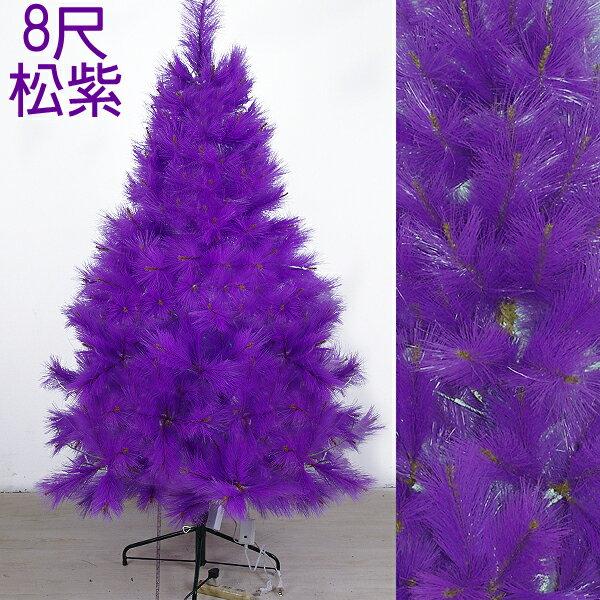 X射線【X030016】8呎高級松針樹(紫)(不含飾品、燈飾),聖誕樹/聖誕佈置/聖誕