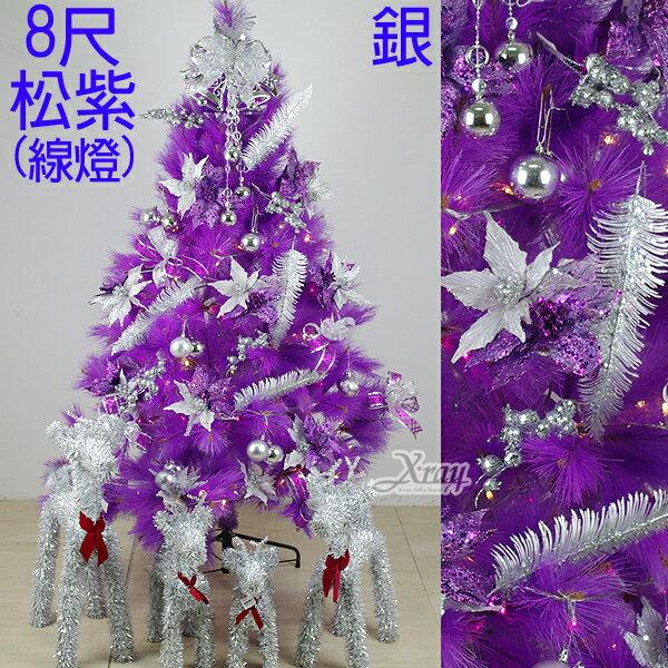 X射線【X030016b】8尺紫色高級松針成品樹(銀色系),內含聖誕樹+聖誕燈+聖誕花+蝴蝶結緞帶+鍍金球+聖誕飾品+花材