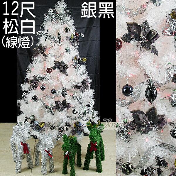 X射線【X030032b】12尺白色高級松針成品樹(銀黑色系),內含聖誕樹+聖誕燈+聖誕花+蝴蝶結緞帶+鍍金球+聖誕飾品+花材