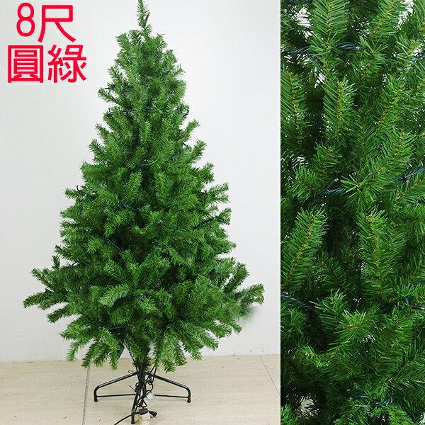 X射線【X050002】8呎圓頭樹(綠)(不含飾品、燈飾),聖誕樹/聖誕佈置/聖誕空樹/聖誕造景
