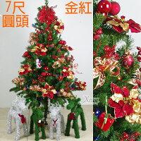 幫家裡聖誕佈置裝飾推薦聖誕樹及聖誕花圈到X射線【X050003b】7尺綠色圓頭成品樹(金紅色系),內含聖誕樹+聖誕燈+聖誕花+蝴蝶結緞帶+鍍金球+聖誕飾品+花材 聖誕佈置裝飾推薦就在X射線 精緻禮品推薦幫家裡聖誕佈置裝飾