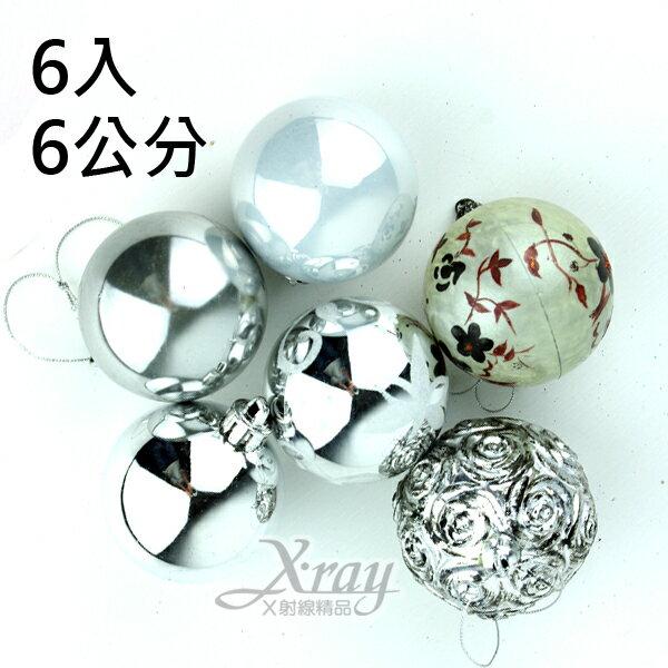 X射線【X010005】6入6公分鍍金球(銀),聖誕/聖誕佈置/裝飾/吊飾/交換禮物