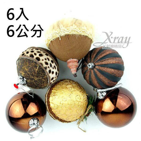 X射線【X010011】6入6公分鍍金球(咖啡),聖誕/聖誕佈置/裝飾/吊飾/交換禮物