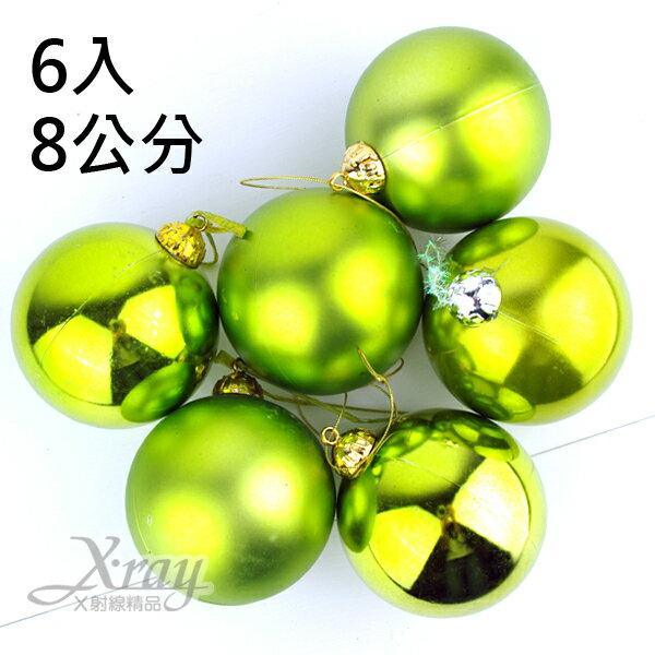 X射線【X010018】6入8公分鍍金球(綠),聖誕/聖誕佈置/裝飾/吊飾/交換禮物
