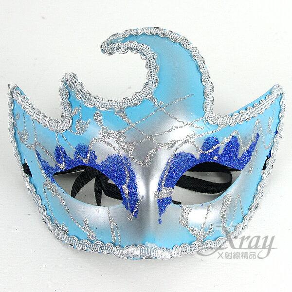 X射線【W063552】霧面緞帶面具(藍),Party/角色扮演/化妝舞會/表演造型都合適~