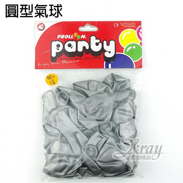 X射線【Y544174】10吋圓形氣球-銀(38入),愛心氣球/空飄氣球/婚禮佈置/會場佈置/生日派對/園遊會/party
