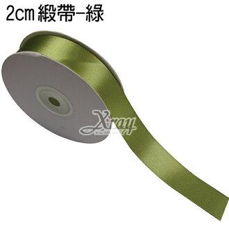 X射線【Y090020】素面緞帶2cm(綠),婚禮小物/包裝材料/裝飾/緞面蝴蝶結/手工DIY/佈置/禮盒裝飾