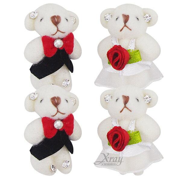 X射線【Y170009】新婚熊吊飾(一對),婚禮小物/喜糖盒/手機吊飾/禮物盒/送客禮/喜糖袋